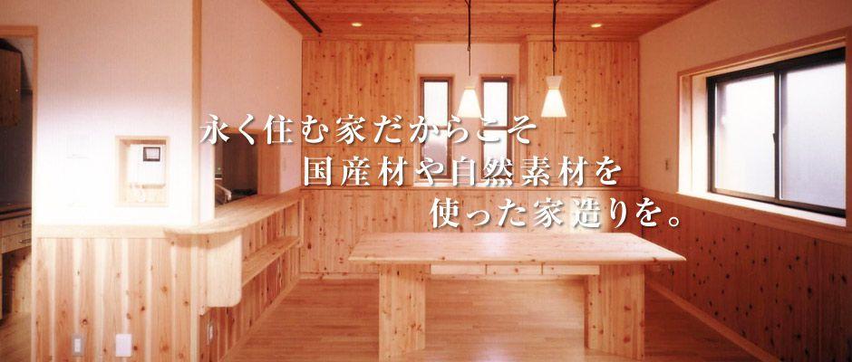 永く住む家だからこそ国産材や自然素材を使った家造りを。