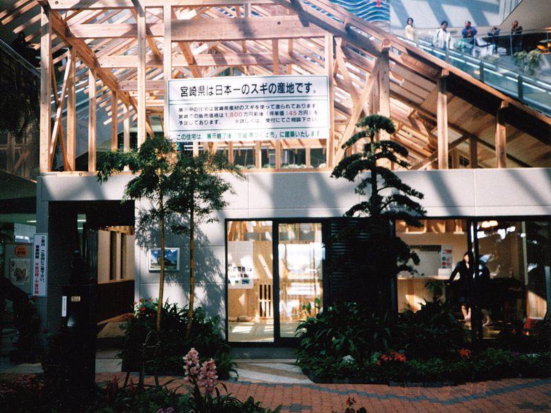 木をいかした家づくり 宮崎空港展