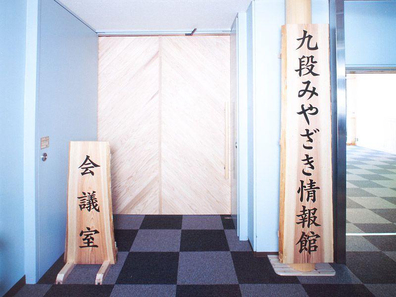 九段みやざき情報館