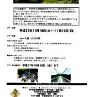 宮崎のツアー